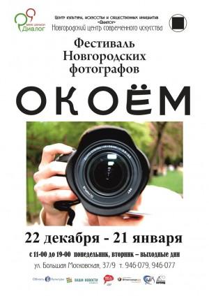 Фотофестиваль «Окоём» 2017