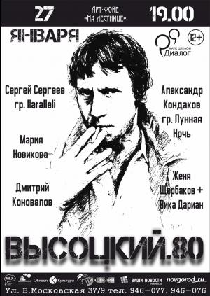 "Арт-фойе «На лестнице»: ""Высоцкий 80."""