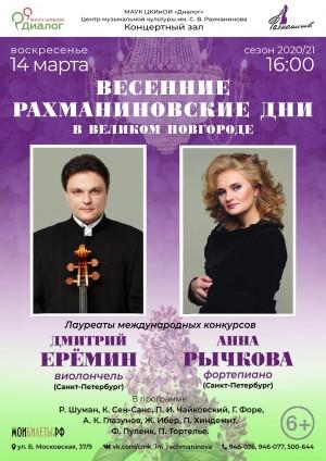 Дмитрий ЕРЁМИН (виолончель), Анна РЫЧКОВА (фортепиано)