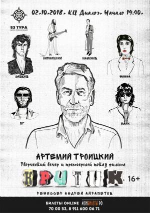 Творческая встреча с Артемием Троицким. Показ фильма «КРИТИК»