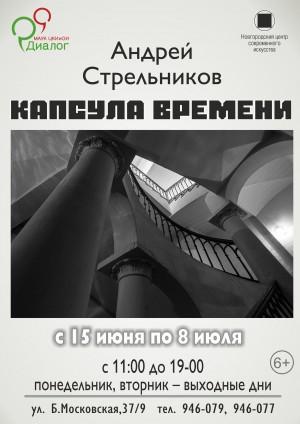 Выставка «Капсула времени»