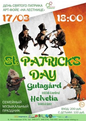 "Арт-фойе ""На лестнице"": ""St. Patricks Day"" (День Святого Патрика)"