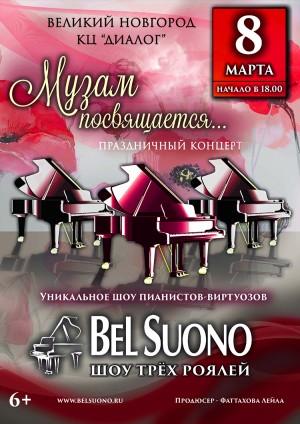 """Bel Suono """"Шоу трех роялей"""""""