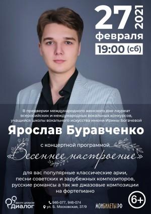 """Ярослав БУРАВЧЕНКО """"Весеннее настроение"""""""