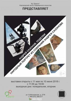 Выставка - «Андрей Сазонов. Поделки» и «Народный портрет из собрания Андрея Сазонова».