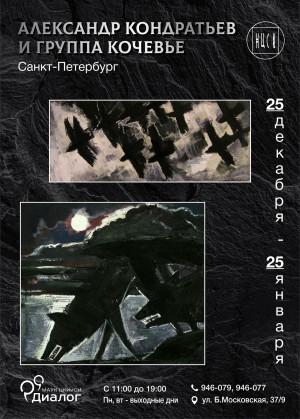Александр Кондратьев и группа «Кочевье»