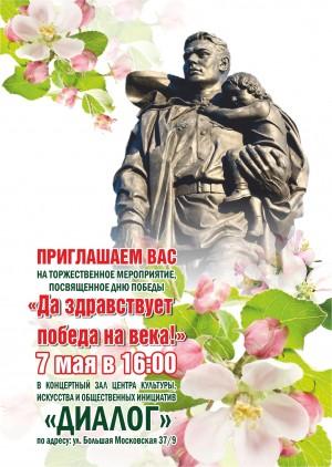 Концерт «Да здравствует Победа на века!»