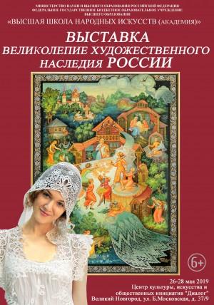 ВЫСТАВКА великолепие художественного наследия РОССИИ