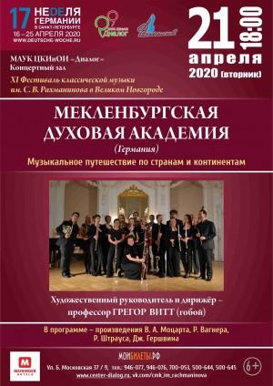 Концерт Мекленбургской духовой академии (Германия)