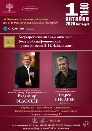 Концерт Большого симфонического оркестра имени П. И. Чайковского