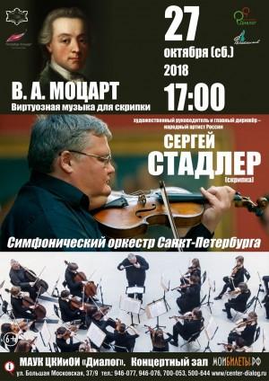Сергей Стадлер и Симфонический оркестр Санкт-Петербурга