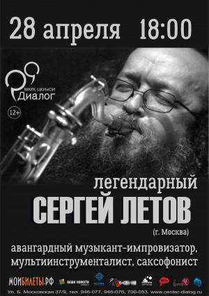 Концерт СЕРГЕЯ ЛЕТОВА