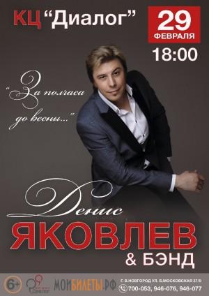 Денис Яковлев «За полчаса до весны…»