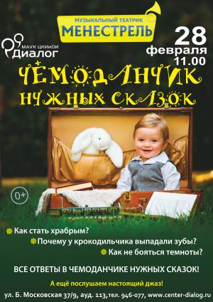 """""""Чемоданчик нужных сказок"""""""