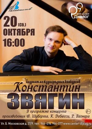 Константин Звягин (фортепиано)