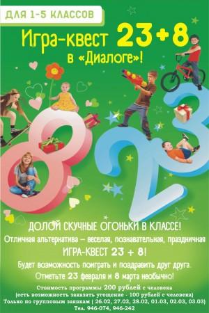 ИГРА-КВЕСТ 23+8