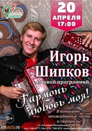 Игорь Шипков - «Гармонь – любовь моя!».