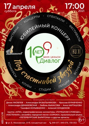 Большой юбилейный концерт Центра «Диалог»!