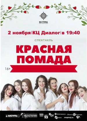 "Театр ""Битком"" - спектакль ""Красная помада"" (Спб)"