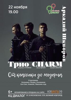 """Аркадий Шкво́ров (баян) и Трио """"Charm"""""""