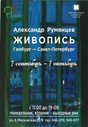 Выставка Александра Румянцева  «Живопись»