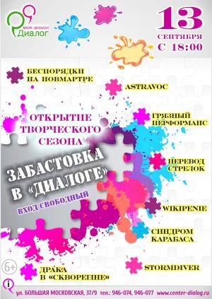 """ЗАБАСТОВКА В """"ДИАЛОГЕ"""" - открытие творческого сезона 2019/20"""