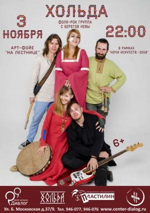 "Фолк-рок группа ""ХОЛЬДА"""