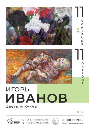 «Цветы и куклы» Игорь Иванов