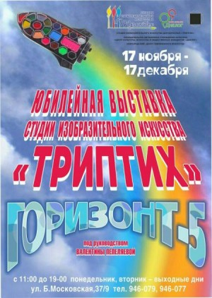Выставка «Триптих» «Горизонт-5»