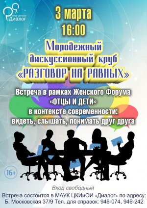 Встреча молодежного дискуссионного клуба «Разговор на равных»