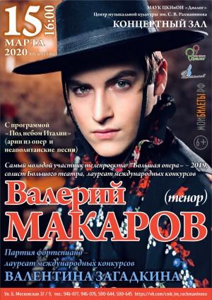 """ВАЛЕРИЙ МАКАРОВ (тенор) """"ПОД НЕБОМ ИТАЛИИ"""""""