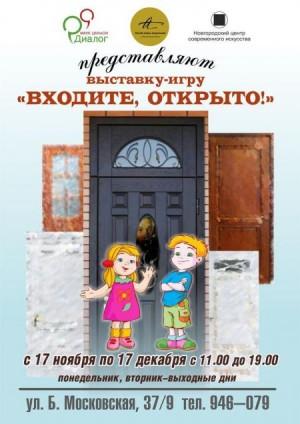 Выставка-игра «Входите, открыто!»