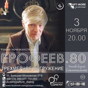 "Арт-фойе ""На лестнице"": ""ЕРОФЕЕВ.80"""