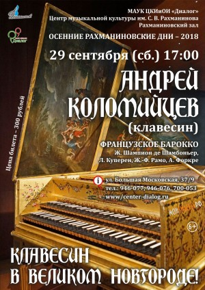 Концерт Андрея Коломийцева (клавесин)