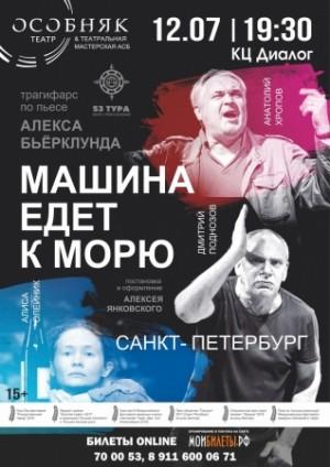 """Спектакль """"МАШИНА ЕДЕТ К МОРЮ"""""""
