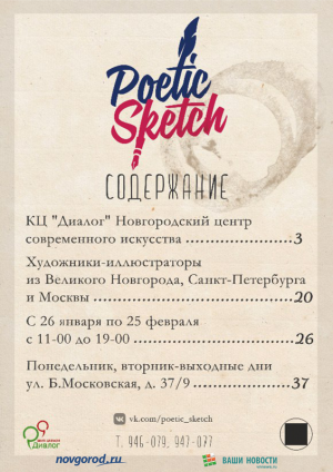 Выставка проекта Poetic Sketch