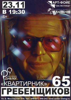 "Арт-фойе ""На лестнице"": ""Гребенщиков.65"""