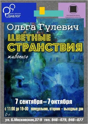 Выставка Ольги Гулевич «Цветные странствия»