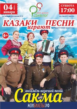 Концерт ансамбля казачьей песни «САКМА»: «Казаки играют песни»